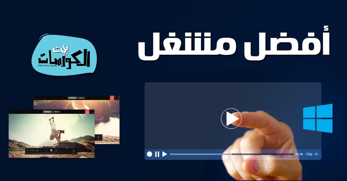 افضل مشغل فيديو لويندوز 10