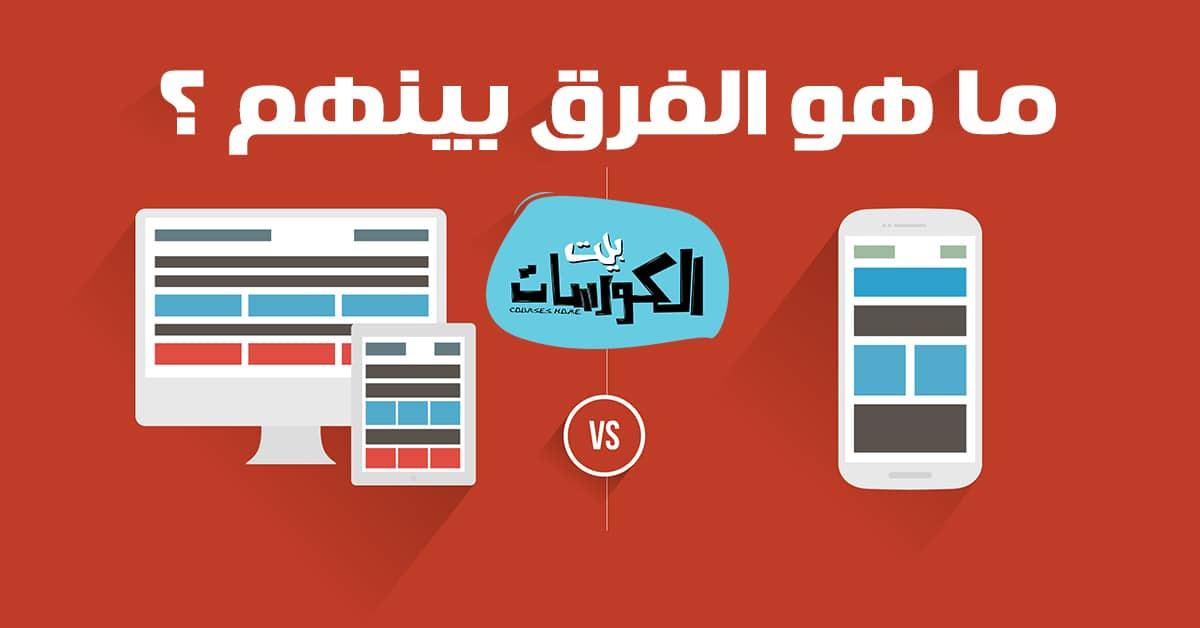 الفرق بين موقع الويب وتطبيق الويب
