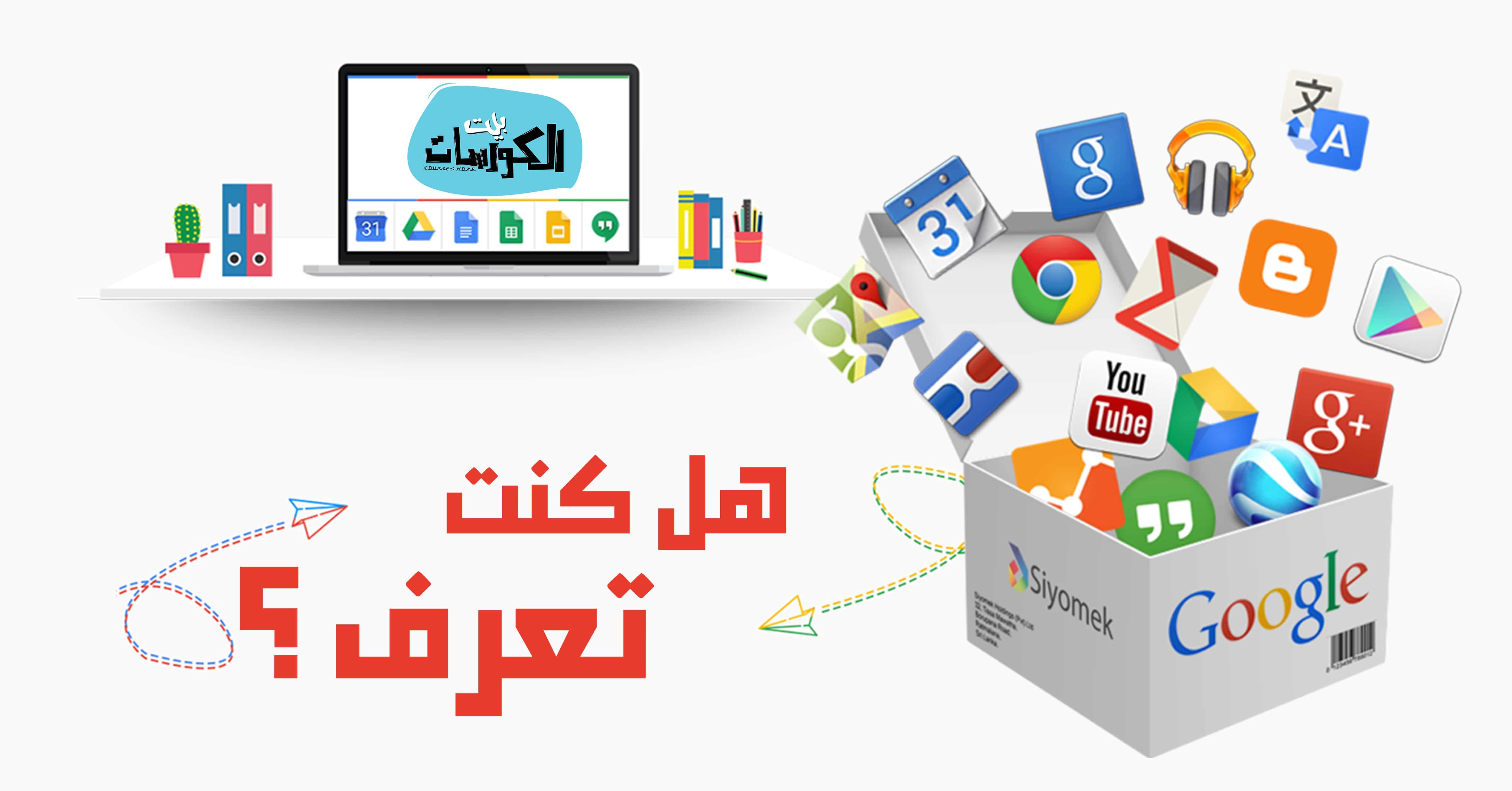 بدائل خدمات جوجل