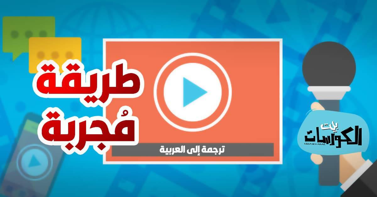 برنامج ترجمة الفيديو الى العربية تلقائياً