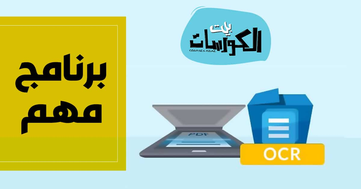 برنامج Easy Screen OCR