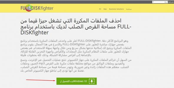 برنامج FULL DISKfighter
