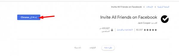 تحميل إضافة Invite All Friends on Facebook