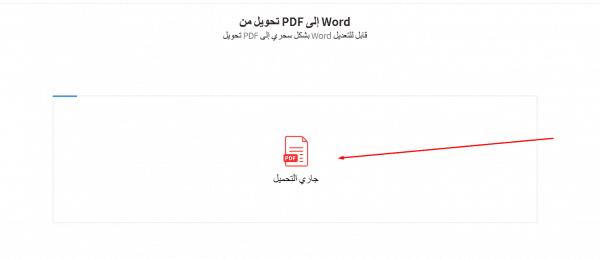 تحويل ملف PDF لملف وورد