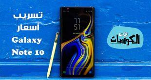 تسريب أسعار Galaxy Note 10