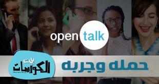 تطبيق Opentalk