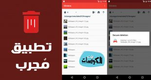 تطبيق SDelete File Shredder