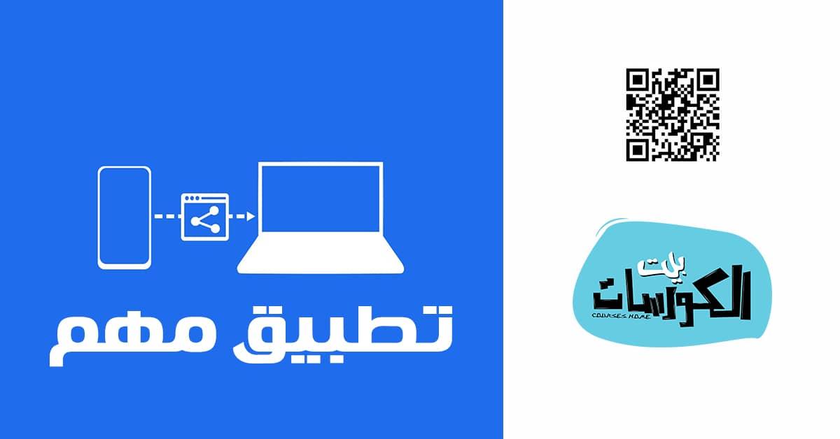 تطبيق Share To Computer