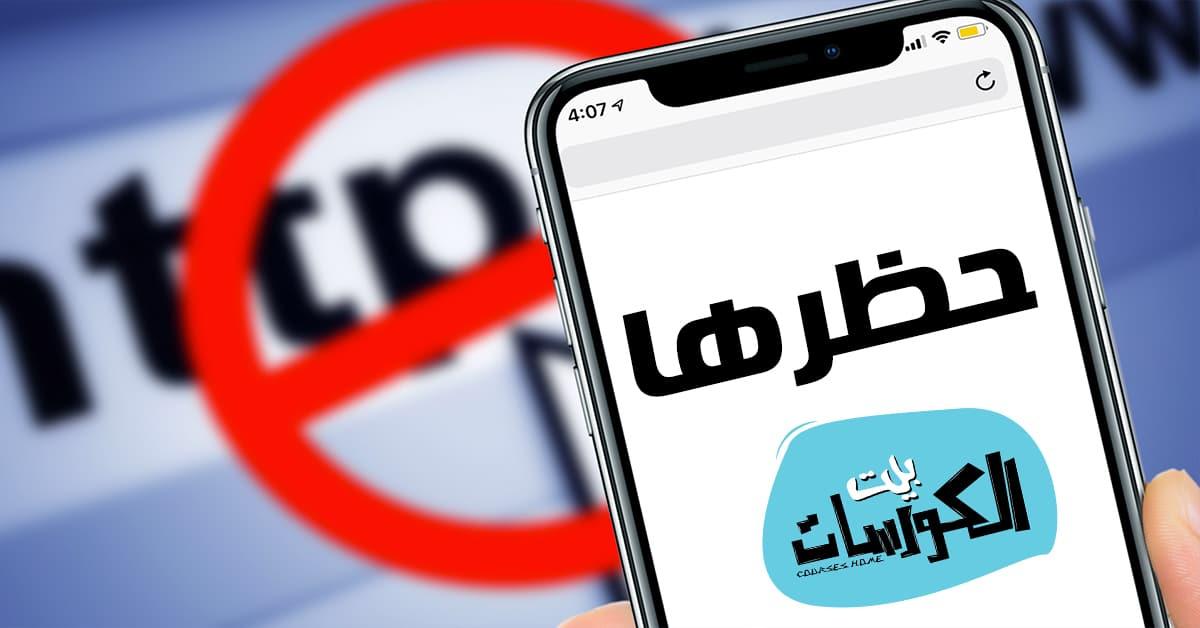 حظر المواقع على الايفون والآيباد
