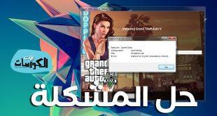 حل مشاكل تشغيل لعبة GTA V
