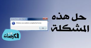 حل مشكلة windows was unable to complete the format