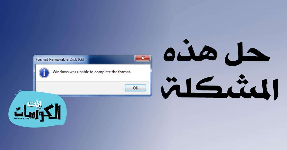حل مشكلة windows was unable to complete the format