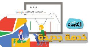 خدمة Google Dataset Searches