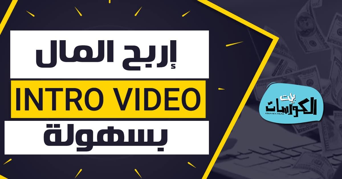 ربح المال من تصميم مقدمات الفيديوهات