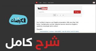 شرح موقع YouGlish