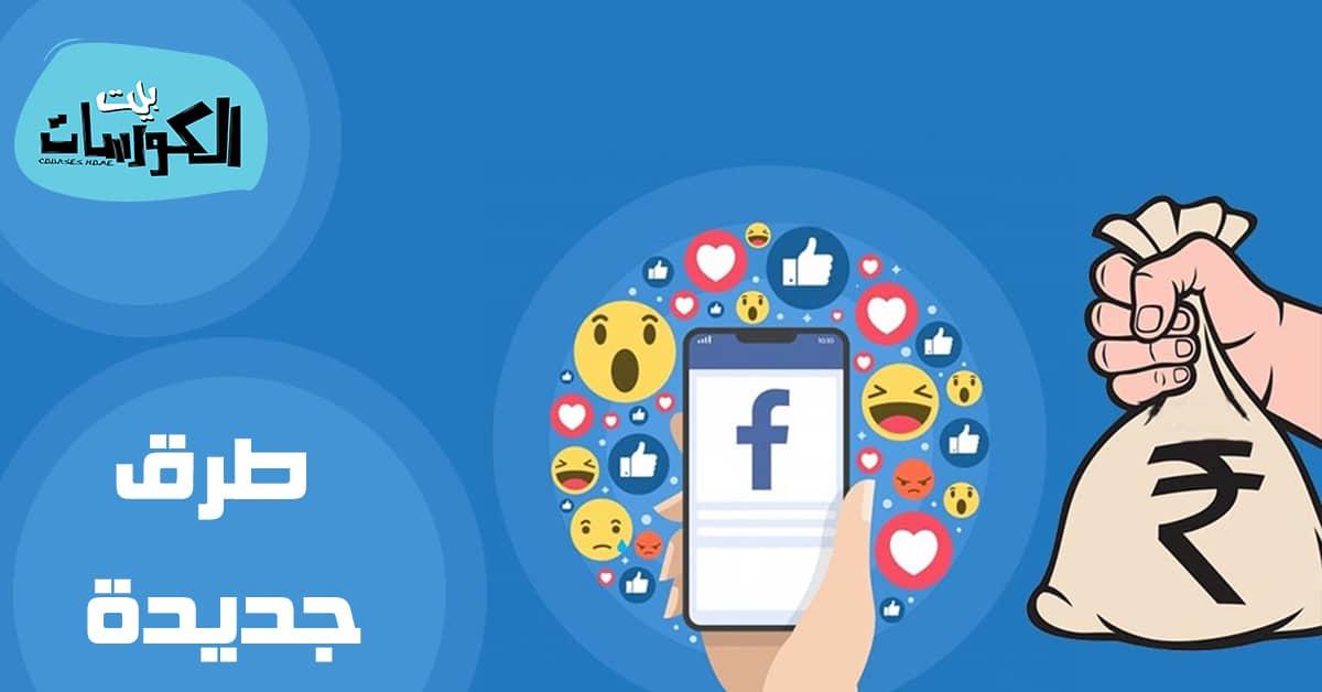 طرق جديدة للربح من الفيسبوك