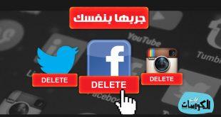 طرق حذف حسابات التواصل الاجتماعي