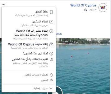 طريقة إخفاء منشور علي الفيس بوك