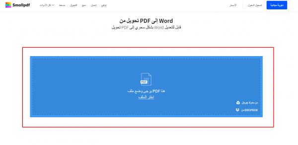 طريقة تحويل pdf الى وورد اون لاين