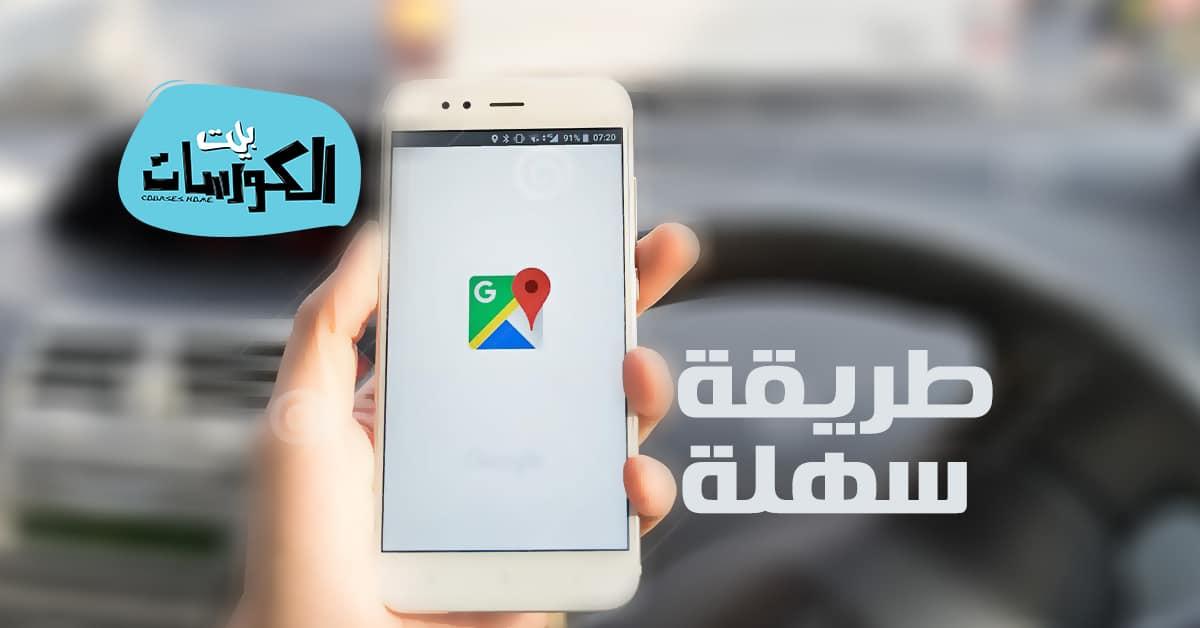 طريقة معرفة مكان سيارتك بتطبيق خرائط جوجل