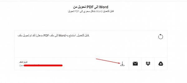 كيفية تحويل ملفات البي دي اف الى ملفات وورد