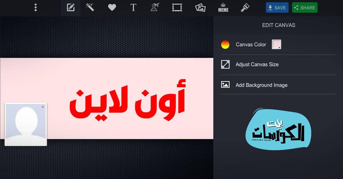 كيفية تصميم غلاف فيس بوك اون لاين