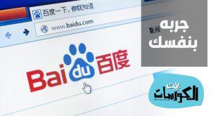 محرك بحث baidu الصيني