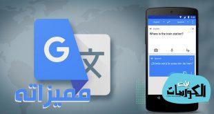 مزايا تطبيق ترجمة جوجل