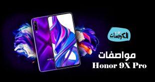 مواصفات Honor 9X Pro