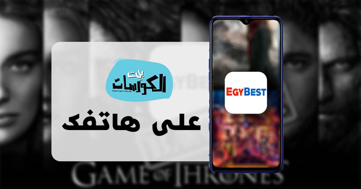 Egybest App