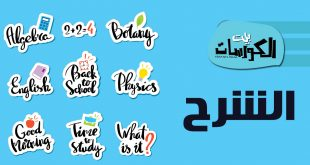 شرح chat sticker