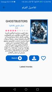 أفضل تطبيق لمشاهدة الأفلام العربية