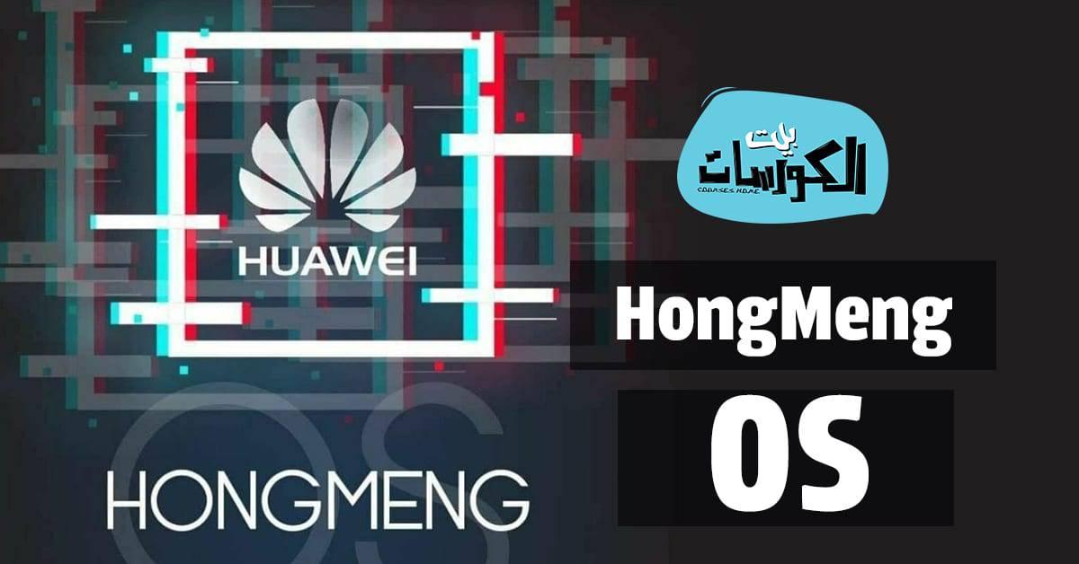 أول هاتف بنظام HongMeng OS