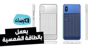 أول هاتف يعمل بالطاقة الشمسية