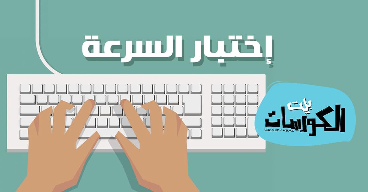 اختبار سرعة الكتابة على لوحة المفاتيح