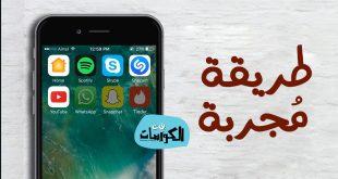 اخفاء التطبيقات في الايفون