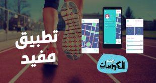 افضل تطبيقات ممارسة رياضة الجري