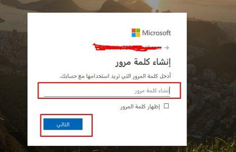 الخدمة السحابية من مايكروسوفت