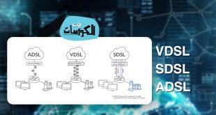 الفرق بين VDSL و SDSL و ADSL