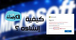 انشاء حساب مايكروسوفت