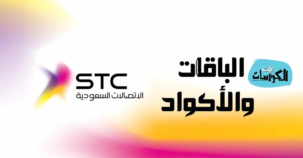 باقات وأكواد STC السعودية