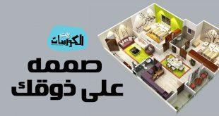 برنامج تصميم منازل