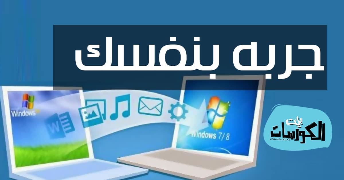 شرح وتحميل برنامج EaseUS Todo PCTrans Free لنقل الملفات بين أجهزة الكمبيوتر 1