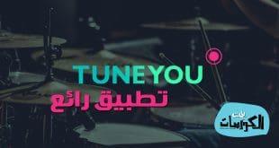 برنامج TuneYou – Free Online Radio