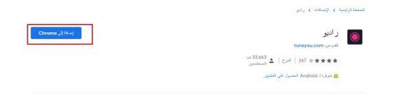 تحميل أداة TuneYou على جوجل كروم
