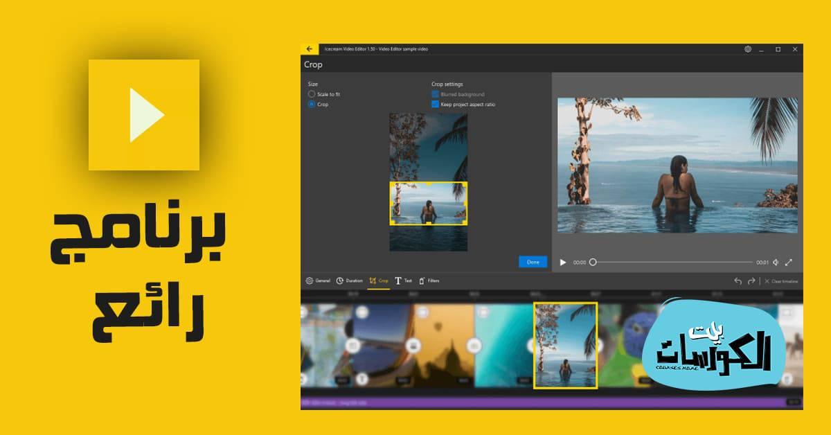 تحميل برنامج Icecream Video Editor