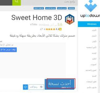 تحميل برنامج Sweet Home 3D
