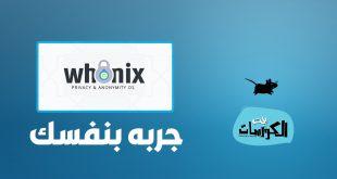 تحميل نظام تشغيل Whonix