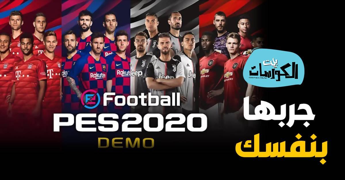 تحميل PES 2020 Demo