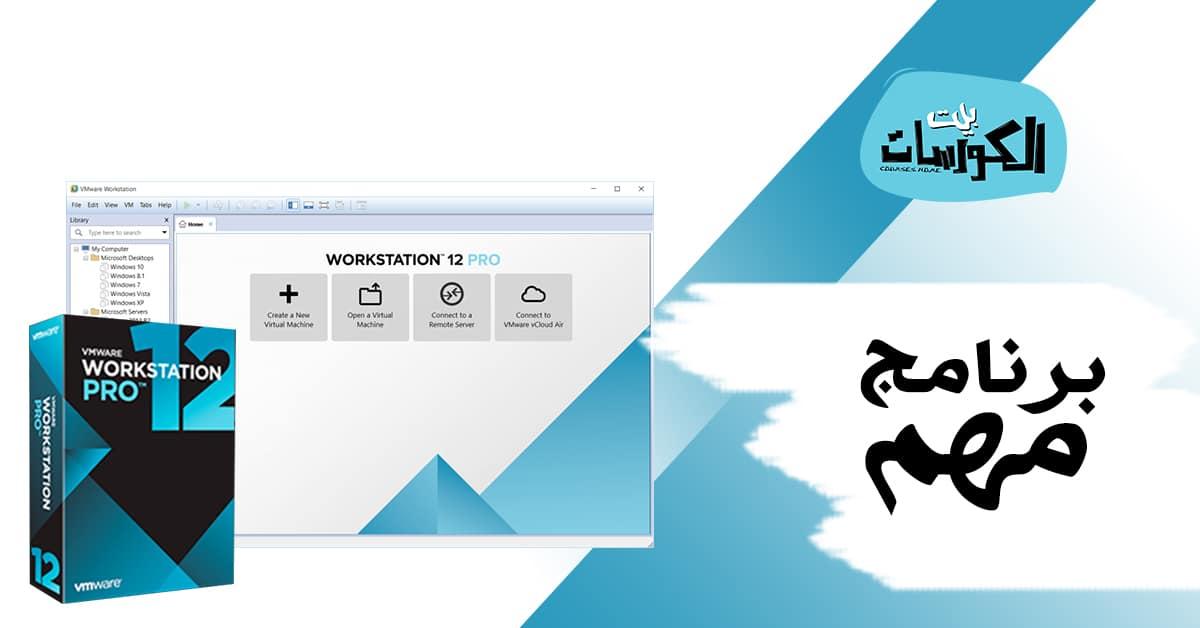 تحميل VMware Workstation 15